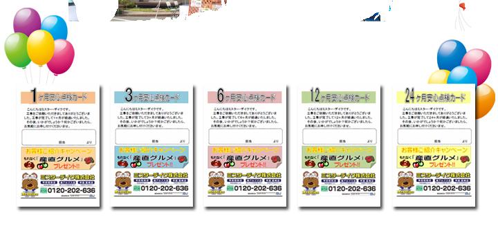 定期点検カードの見本