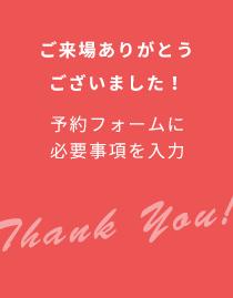 ご来場ありがとう ございました!